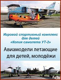 Авиамодели летающие для детей. игровой комплекс «копия самолёта»