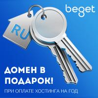 Аренда хостинга на Beget.ru, получите бесплатно домен - доска объявлений ADS Factory!