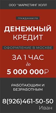 Денежный кредит за 1 час в Москве