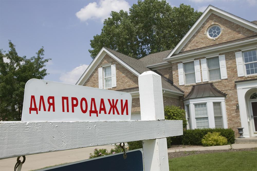 Как не продать жилье с ценой, ниже рыночной стоимости?