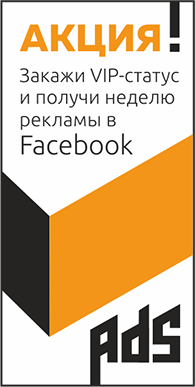 Закажи VIP-статус и получи неделю рекламы в Facebook